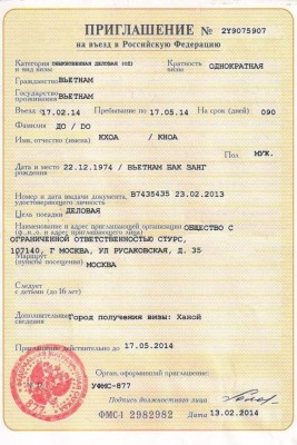 Пригласительный документ