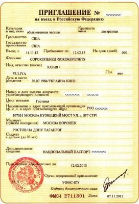 Приглашение в россию в петербурге