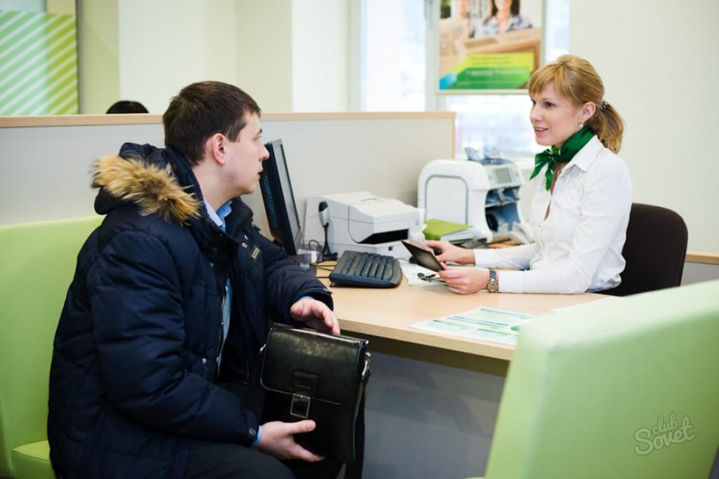 Работа в русском банке за границей