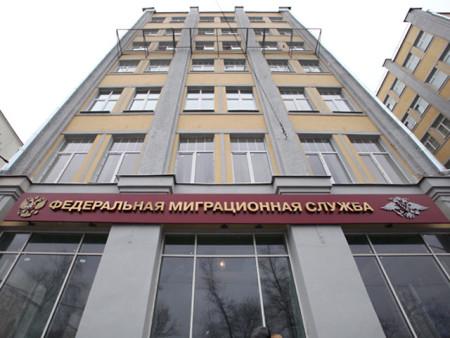 Отделение ФМС в Москве