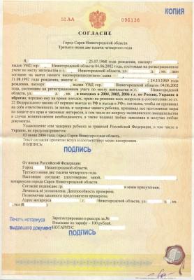 Бланк разрешения на вывоз ребенка за границу.