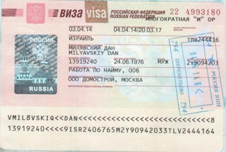 Пример рабочей визы в РФ