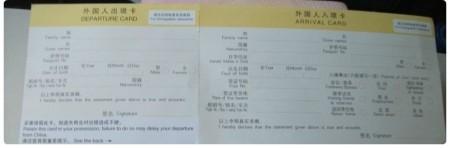 Разрешение на проживание в Китае