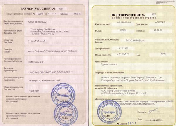 Туристический ваучер и подтверждение о приёме иностранца