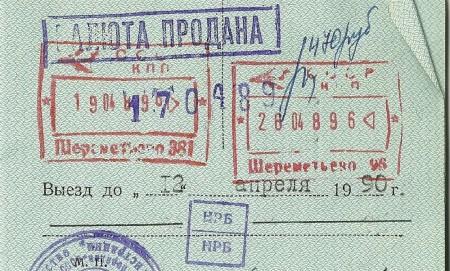 Выездная виза СССР
