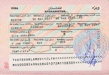 Афганская виза