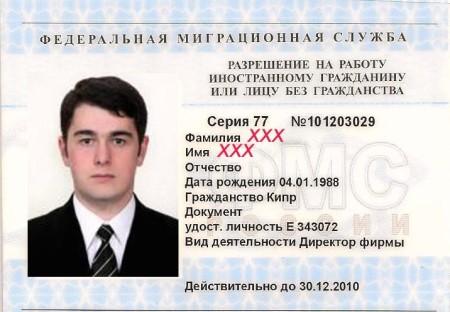 Разрешение на работу в России