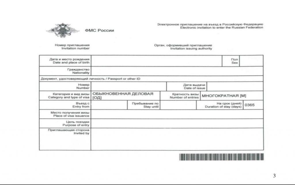 Электронное приглашение в РФ