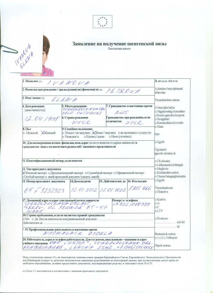Пример заполнения анкеты на визу в Эстонию