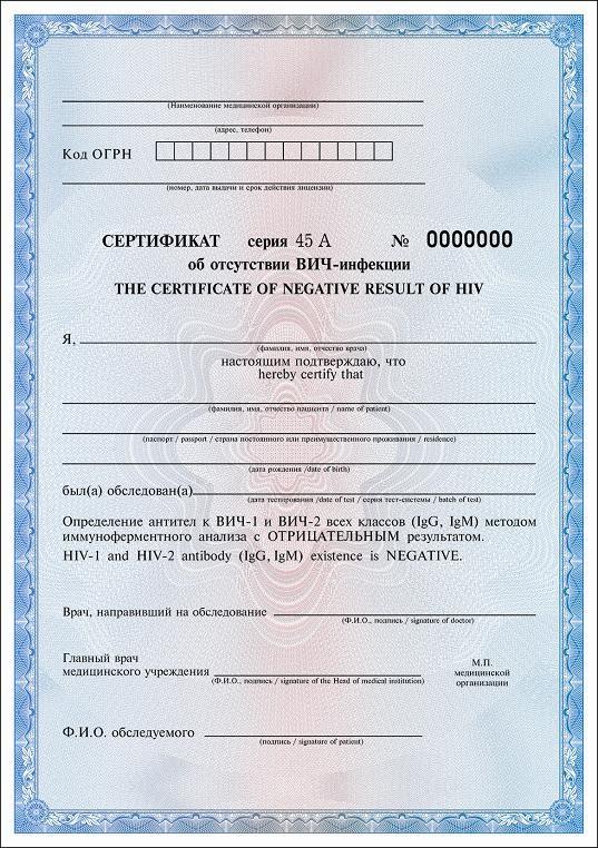 Мед. сертификат