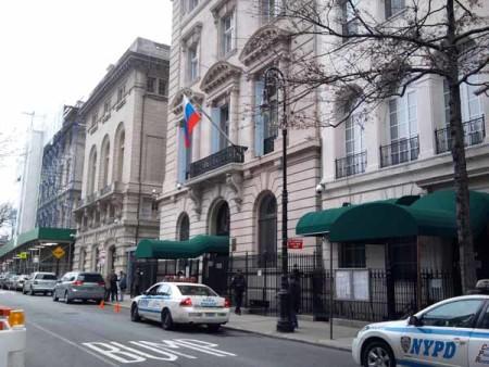 Консульство РФ в Нью-Йорке