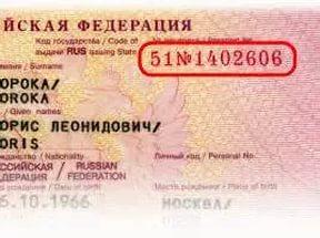 Номер загранпаспорта