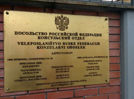 Посольство РФ консульский отдел