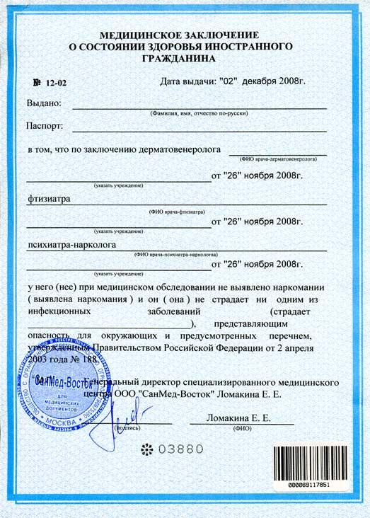Мед.сертификат