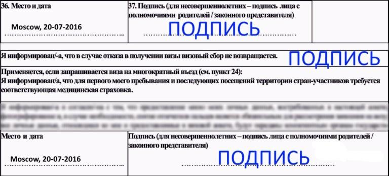 36 и 37 пункты анкеты и место для подписи