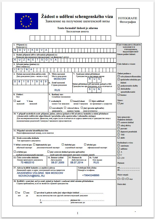 Анкета на шенгескую визу