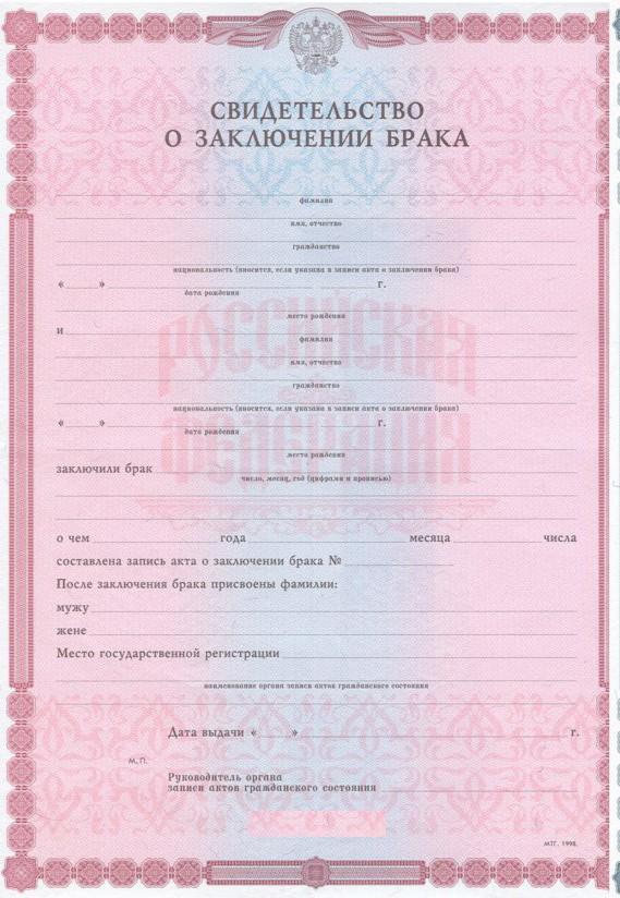 Бланк регистрации брака скачать