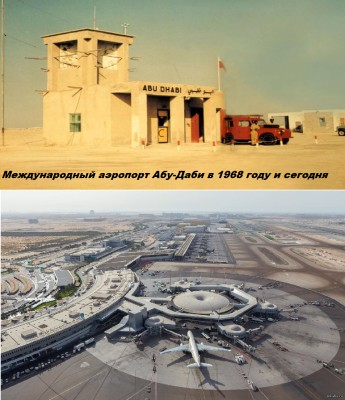 Международный аэропорт в Абу-Даби