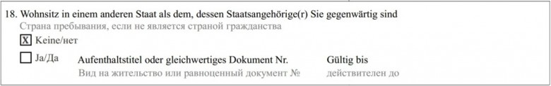 Образец заполнения анкеты для получения шенгенской визы в Австрию