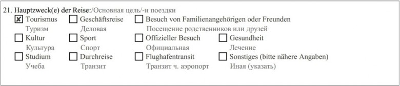 21 пункт в анкете