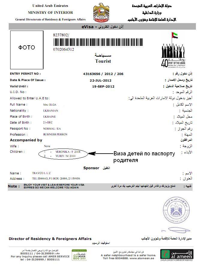 Пример туристической визы в ОАЭ