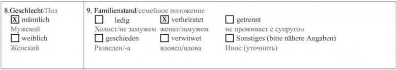 8,9 пункты в анкете