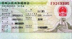 Стоимость оформления визы в Китай для россиян