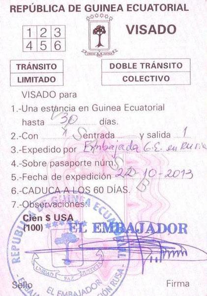 Виза в Экваториальную Гвинею
