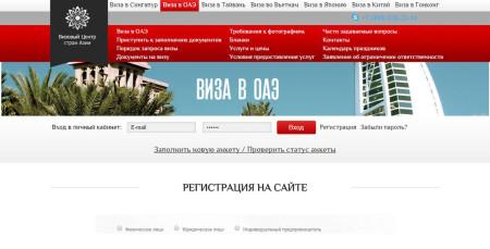 Сайт визового центра ОАЭ