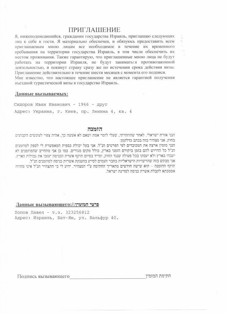 образец приглашения в эстонию для украинца