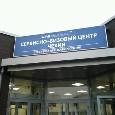Визовый центр Чехии
