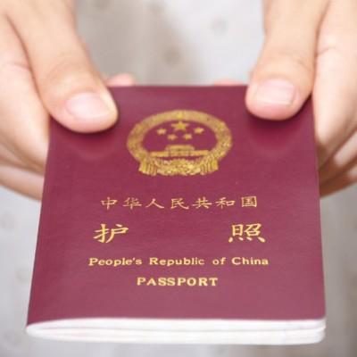 Китайский паспорт