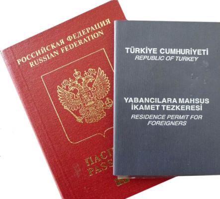 Российский и турецкий паспорта