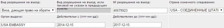 Раздел «Разрешение на въезд»