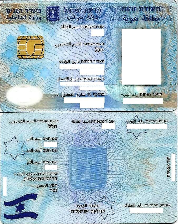 Удостоверение личности в Израиле