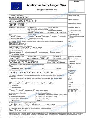 Анкета для получения визы в Эстонию