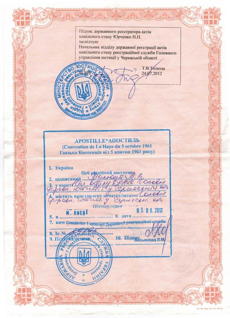 Свидетельство о браке на Украине