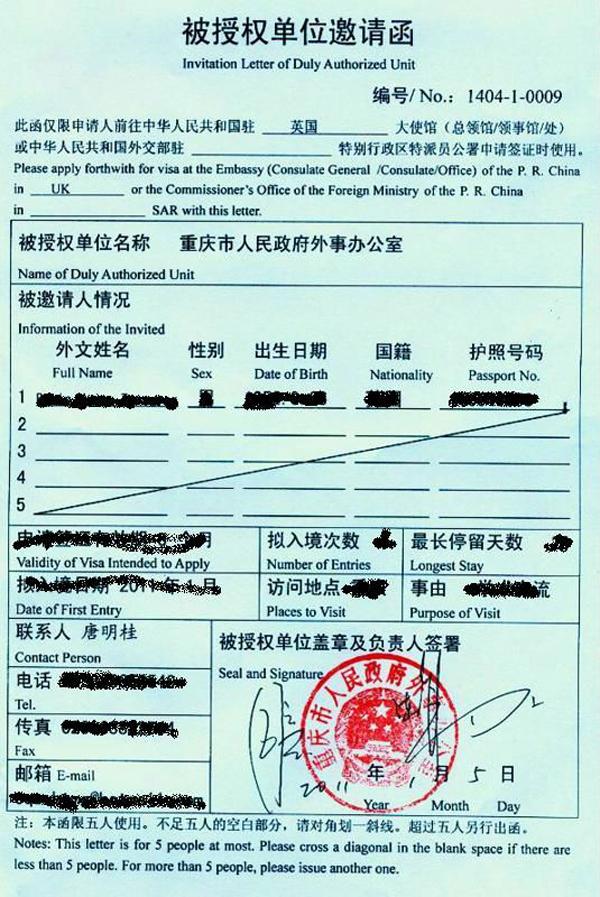 Приглашение в Китай