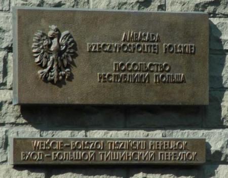 Польское предствительство