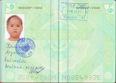 Фото ребенка в паспорте родителя