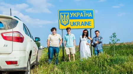 Въезд на Украину