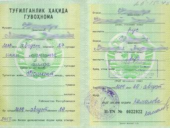 Свидетельство о рождении в Узбекистане