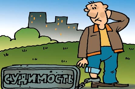 "Карикатура ""Судимость"""