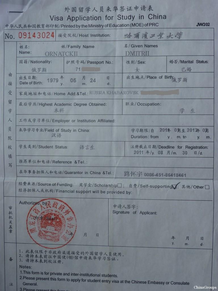 Приглашение в Китай на учебу