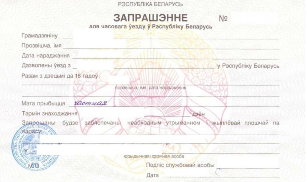 Приглашение в Беларусь