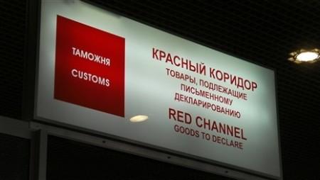 Красный коридор