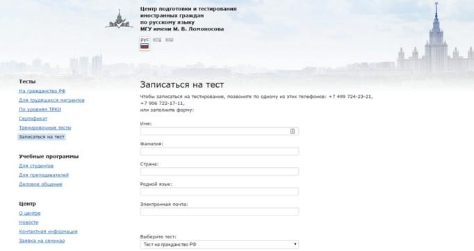 Запись на экзамен по русскому языку
