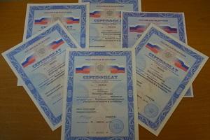 Сертификат о сдаче экзамена на знание русского языка
