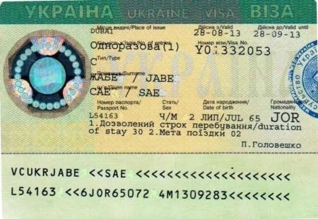 Виза на Украину