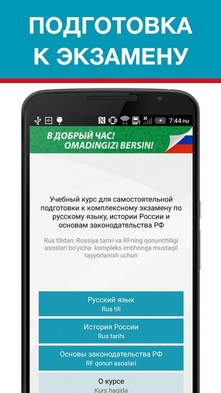 Мобильное приложение для подготовки к экзамену
